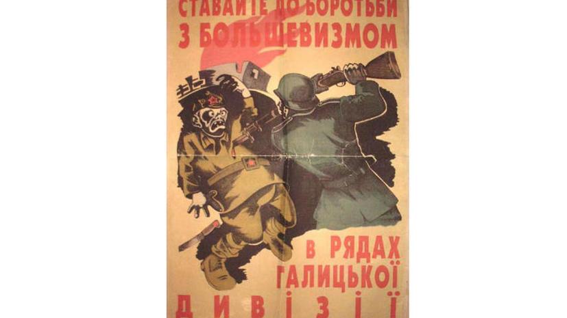 Украинцы поощрят ветеранов СС за борьбу с СССР