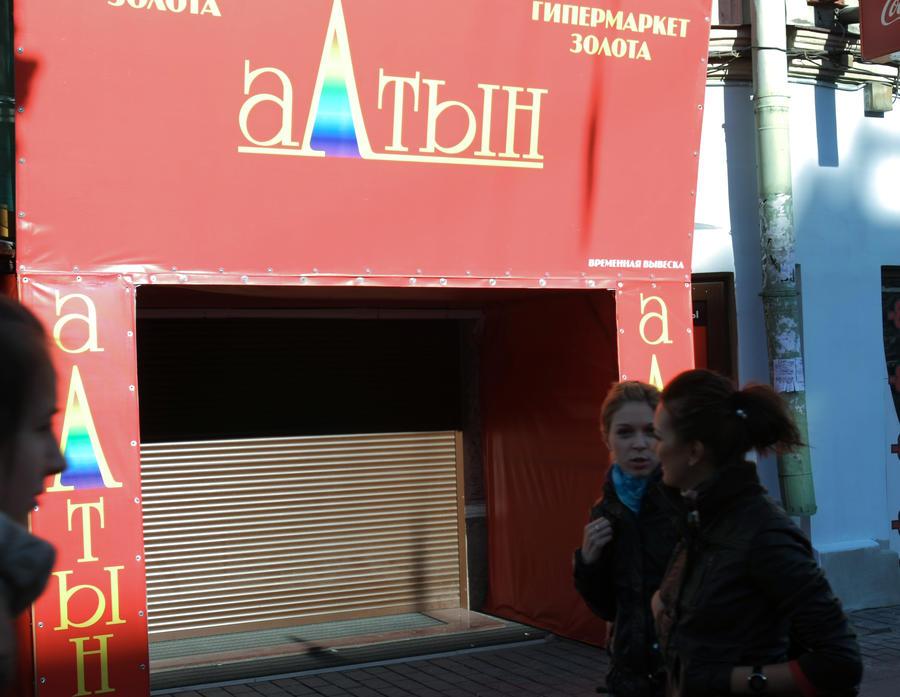 СМИ: На российском рынке вновь появится сеть ювелирных магазинов «Алтын»