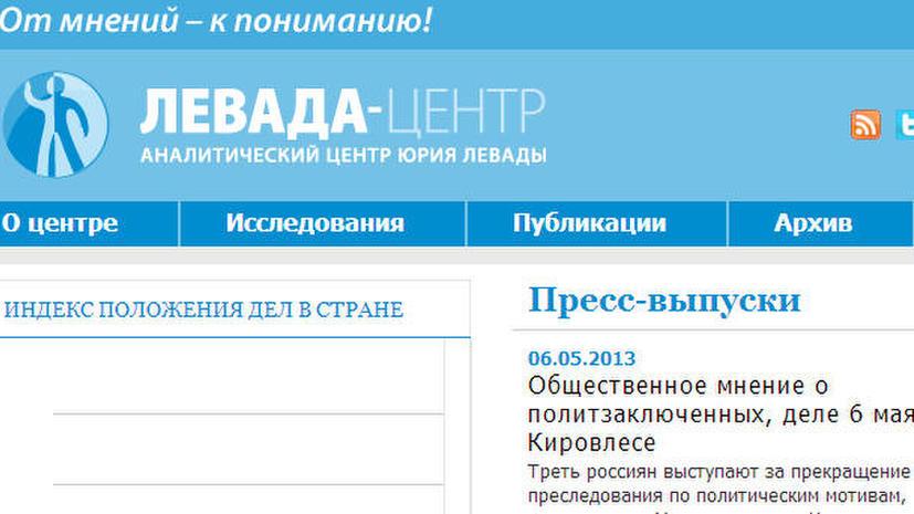 «Левада-центр» признали иностранным агентом