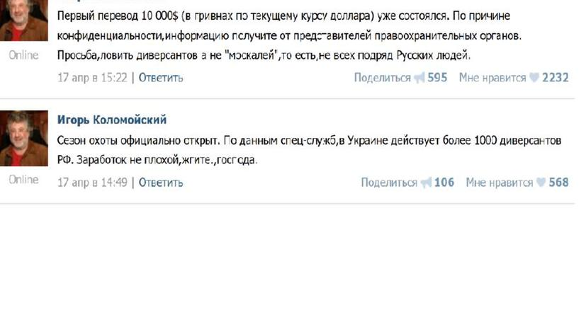 Украинский олигарх заявил, что выплатил первое вознаграждение за пойманного «диверсанта»
