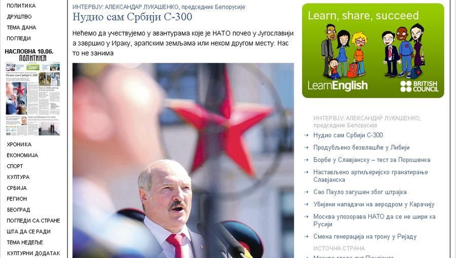 Александр Лукашенко: Белоруссия была готова передать Милошевичу системы С-300