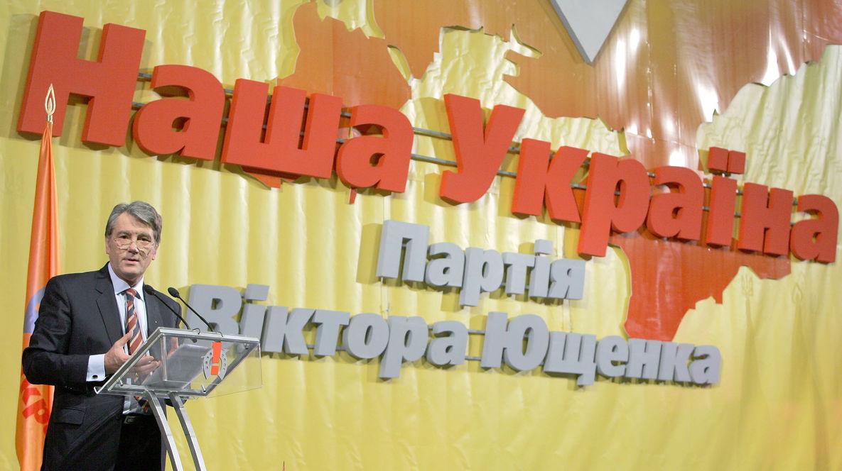 Партия-символ «оранжевой революции» прекратила свое существование