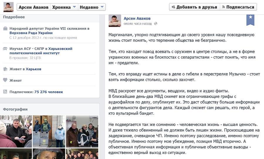 Арсен Аваков: В ближайшие дни будут опубликованы аудиофайлы по «делу Музычко»