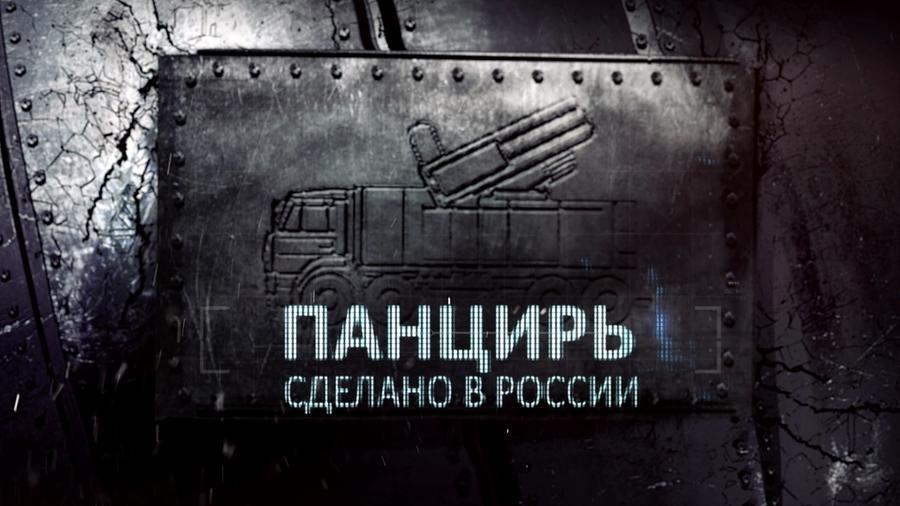 Собрать ЗРПК на скорость: «Панцирь. Сделано в России» в эфире RTД