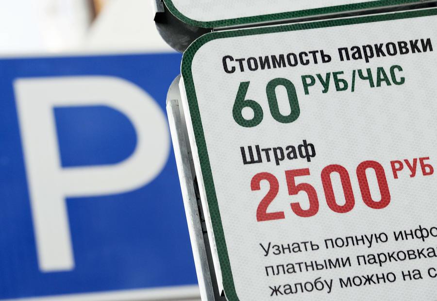 Москва расширяет зону платной парковки