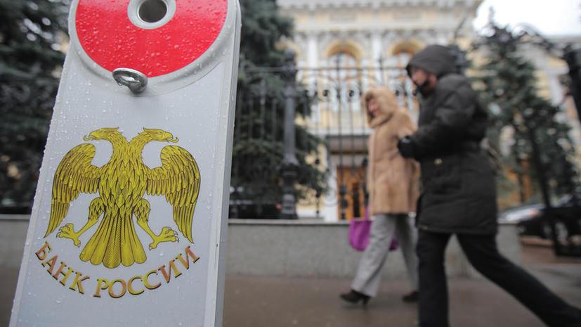 ЦБ: Чёрных списков банков не существует, но надзор за игроками на рынке усиливается