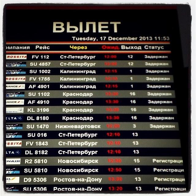 Пресс-служба «Шереметьево» заявляет о штатной работе аэропорта, пассажиры говорят о массовых задержках