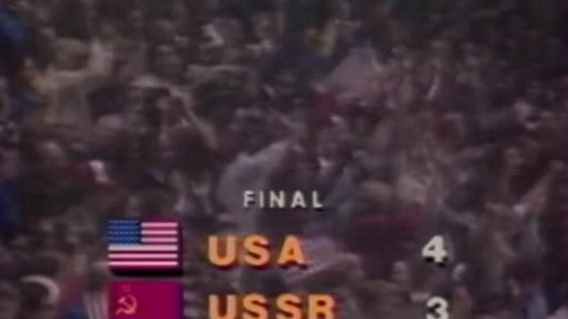 Американские СМИ: В 1980 году непобедимая сборная СССР оступилась из-за КГБ