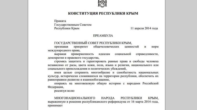 Новая конституция Республики Крым вступила в силу