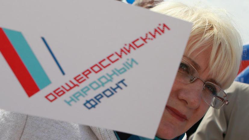 «Общероссийский народный фронт» обнародовал свой манифест