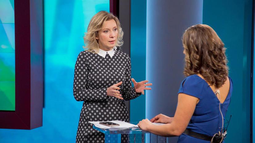 Мария Захарова в интервью RT: США создают ощущение восприятия России в качестве угрозы