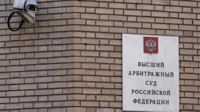 СМИ: Высший Арбитражный Суд уличил депутатов Госдумы в злоупотреблении полномочиями