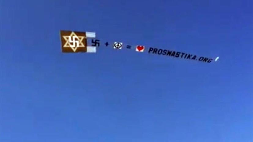 Баннер со свастикой пролетел над пляжами Нью-Йорка