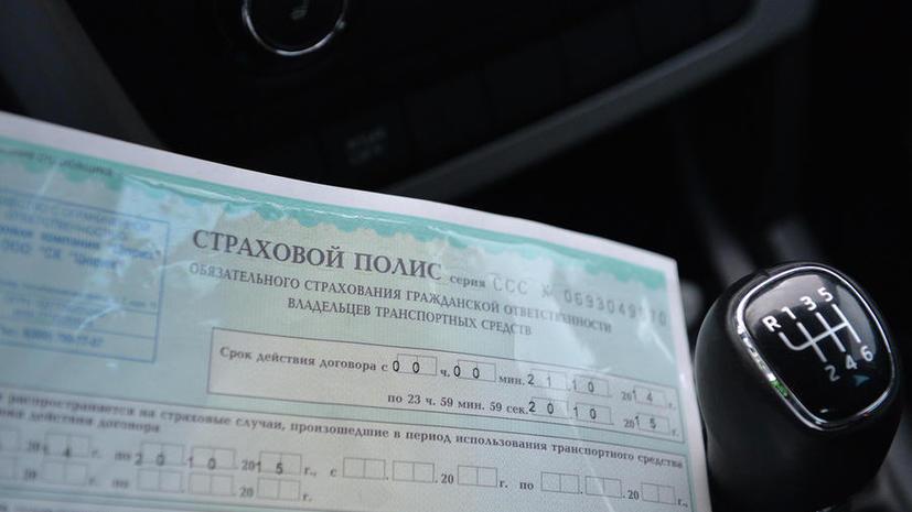 Автомобилисты требуют восстановить скидки на ОСАГО за безаварийную езду