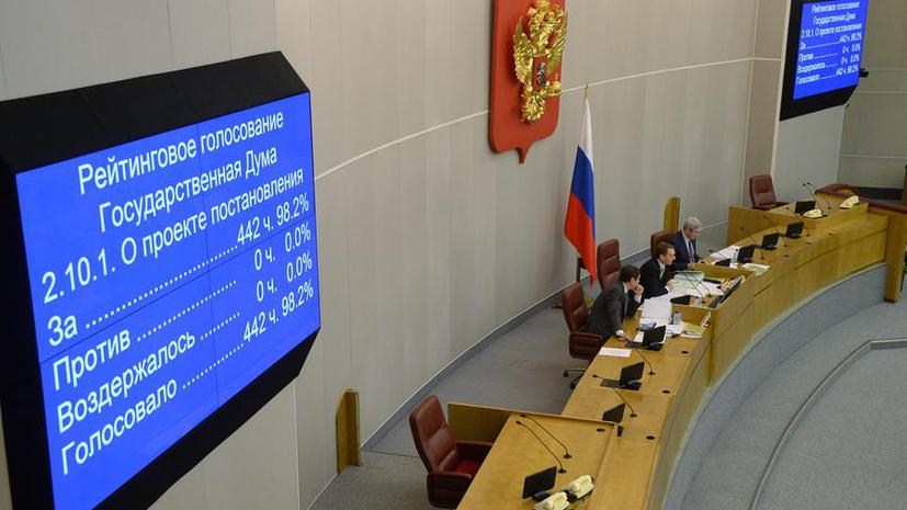 Госдума приняла в первом чтении президентский проект амнистии в честь 20-летия Конституции