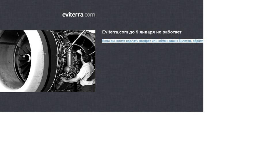 «Авиацентр» начал аннулировать билеты, купленные на сайте Eviterra