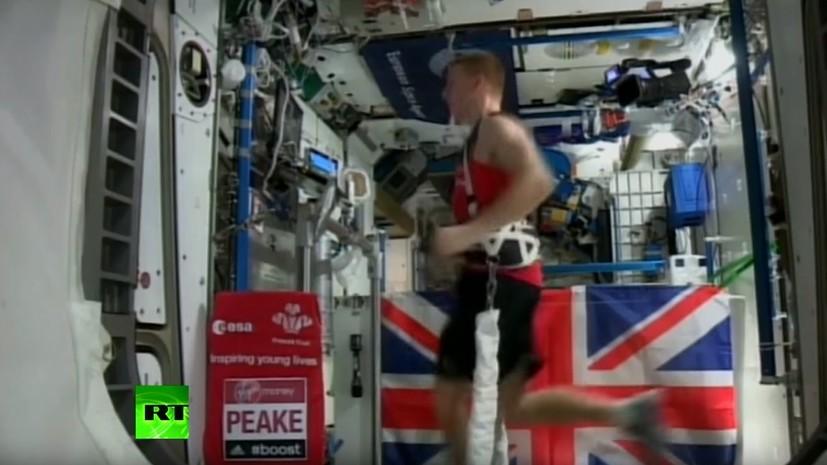 Британский астронавт принял участие в Лондонском марафоне на орбите