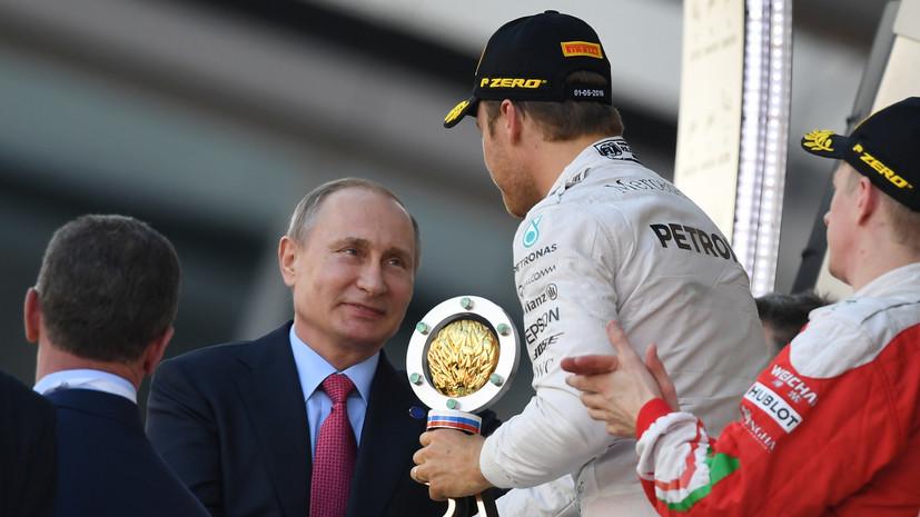 «Формула-1» в Сочи: Владимир Путин вручил кубок победителю Гран-при России Нико Росбергу