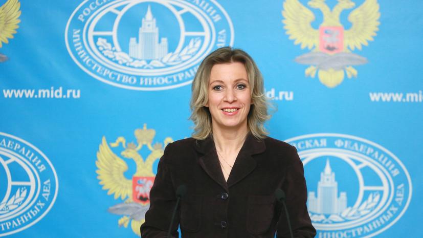 Мария Захарова: Крым Украине не нужен