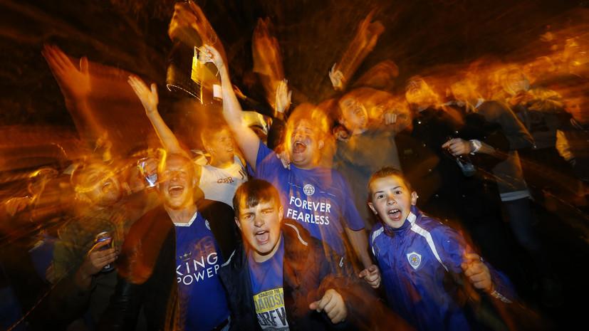 Чудо года: как победа «Лестера» в чемпионате Англии заставила весь мир поверить в мечту