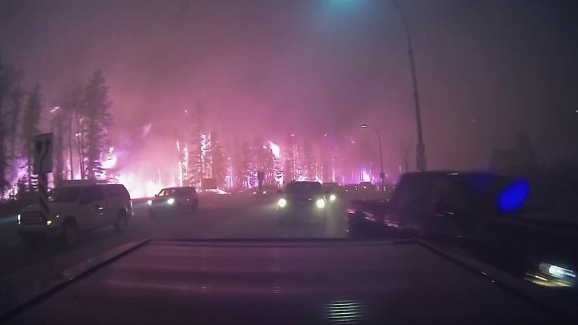 Добро пожаловать в ад: канадцы спасаются из охваченной огнём Альберты