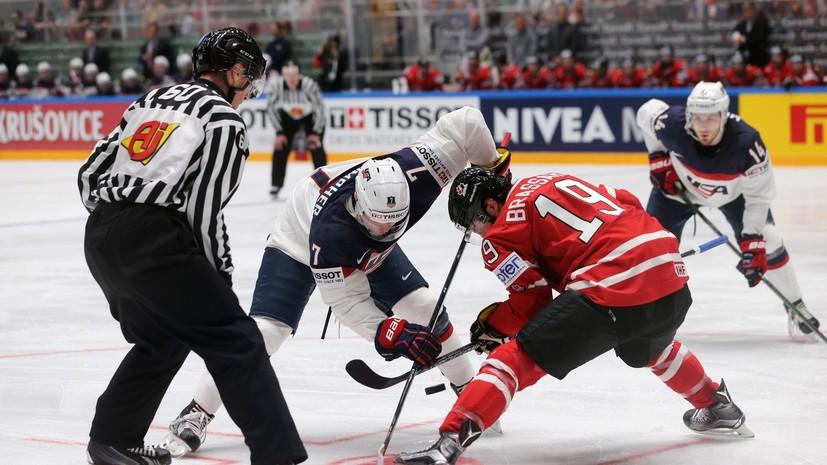 В России стартовал чемпионат мира по хоккею — 2016