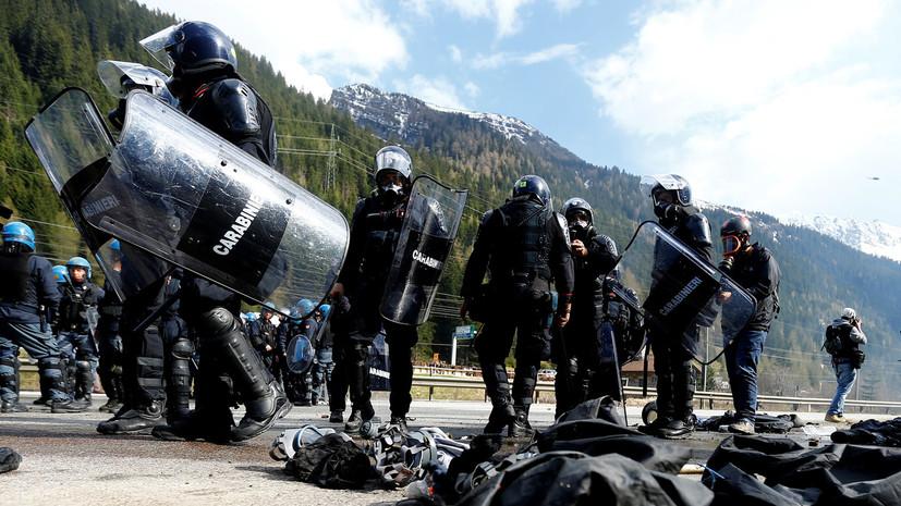 Митинг в защиту беженцев на австрийско-итальянской границе перерос в беспорядки