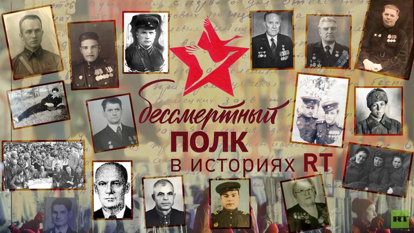 «Бессмертный полк» в историях RT