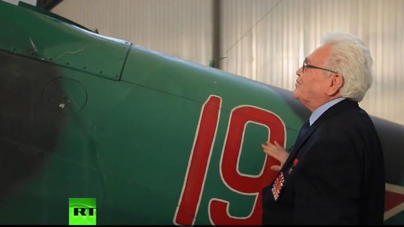 Пилоты — ветераны Великой Отечественной вновь встретились со своими боевыми самолётами