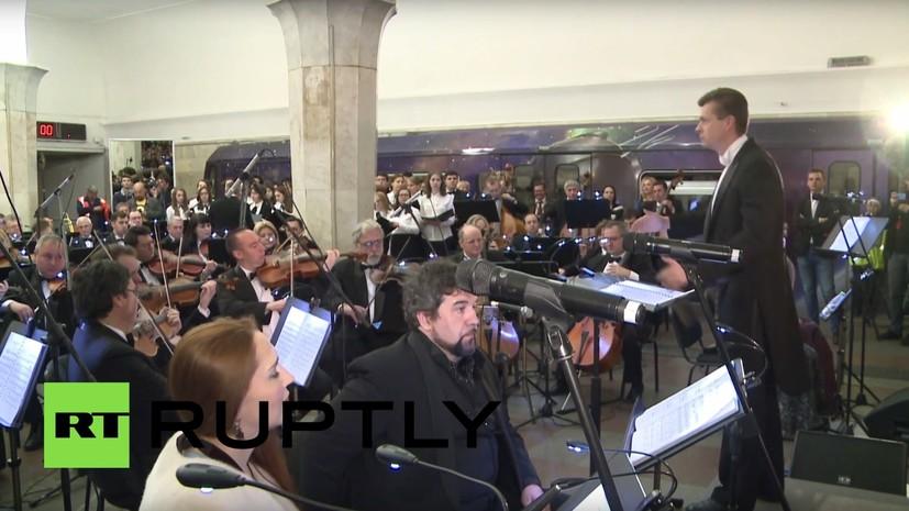В московском метро прошёл ночной оперный концерт