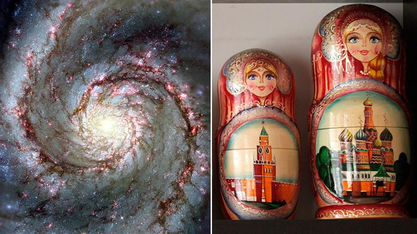 Русская матрёшка помогла учёным исследовать Вселенную