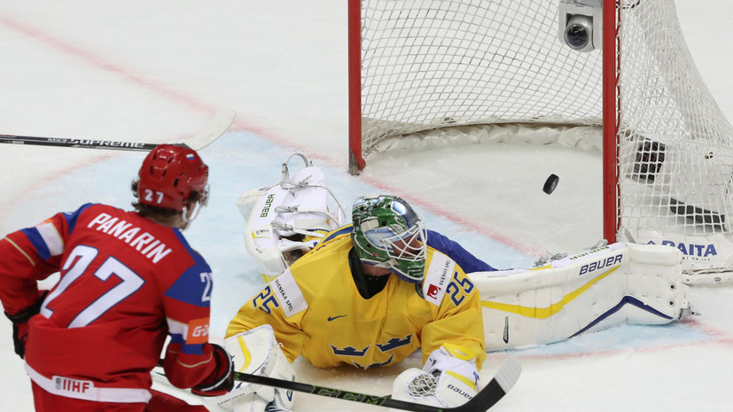 Россия разгромила Швецию в матче на ЧМ по хоккею