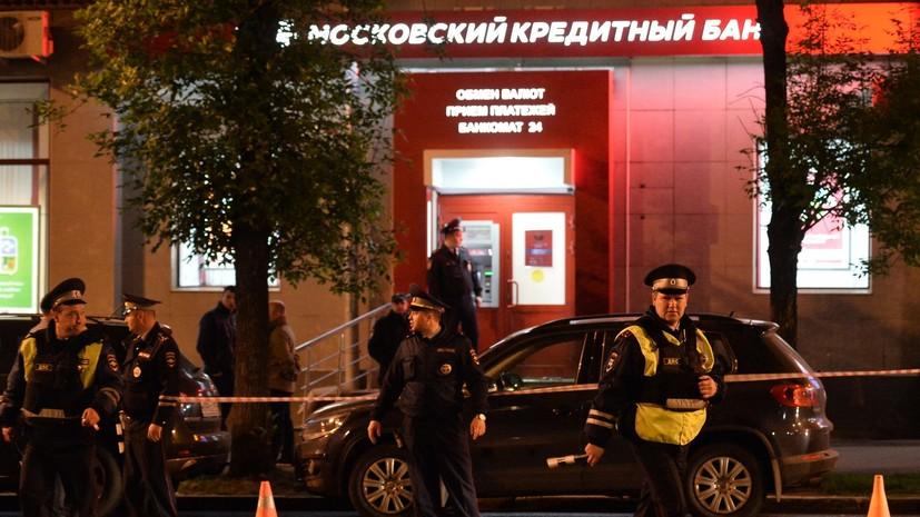 Захвативший заложников в столичном банке убит, сотрудники освобождены