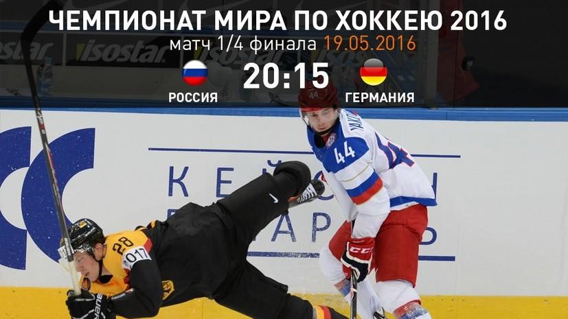 Россия — Германия и другие игры 1/4 финала ЧМ по хоккею в анонсе RT