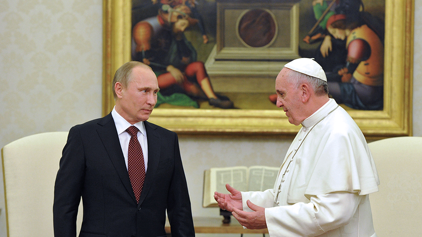 Le Figaro: Россию и Ватикан сближают традиционные ценности
