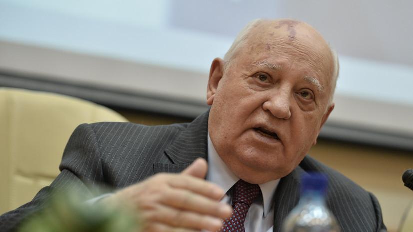 Михаил Горбачёв: Большинство крымчан хотели воссоединиться с Россией