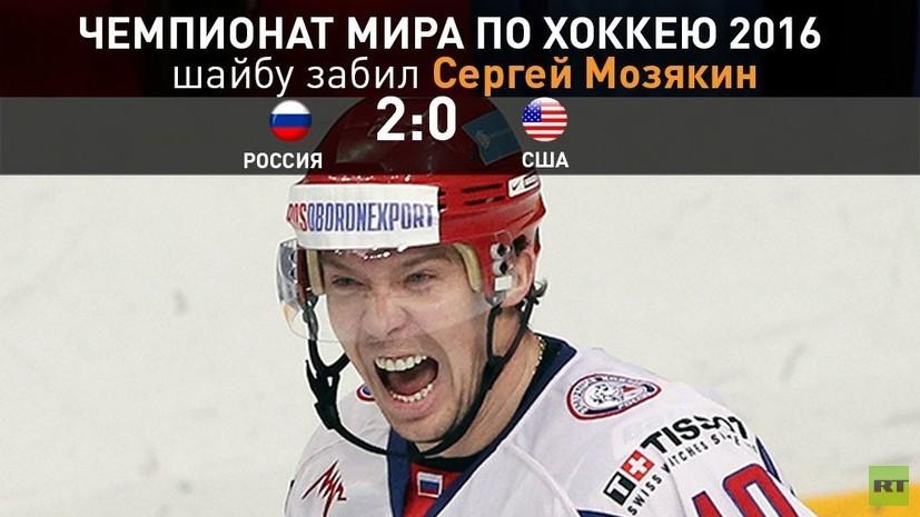 Сергей Мозякин забросил вторую шайбу в ворота сборной США
