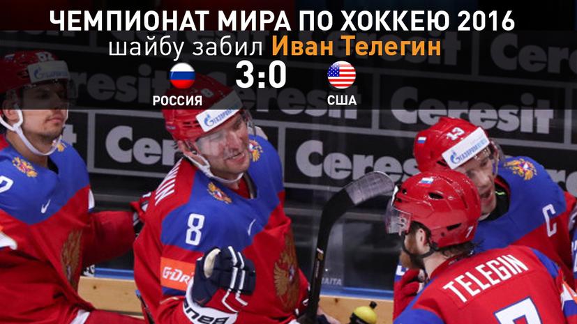 Иван Телегин забил третью шайбу в матче ЧМ по хоккею против сборной США