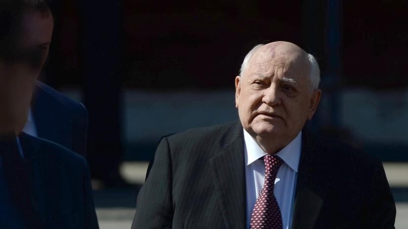 Михаилу Горбачёву запретили въезд на Украину