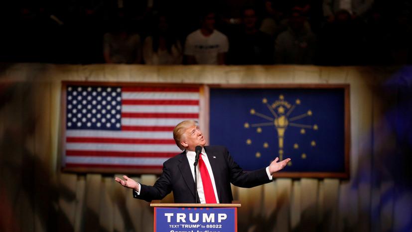Почти победа: Трамп собрал голоса для выдвижения в президенты