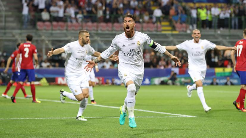 «Реал» обыграл «Атлетико» в финале Лиги чемпионов