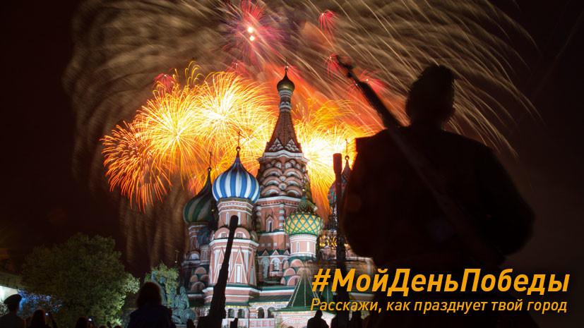 #МойДеньПобеды: расскажи всей стране, как твой город отмечает 9 Мая