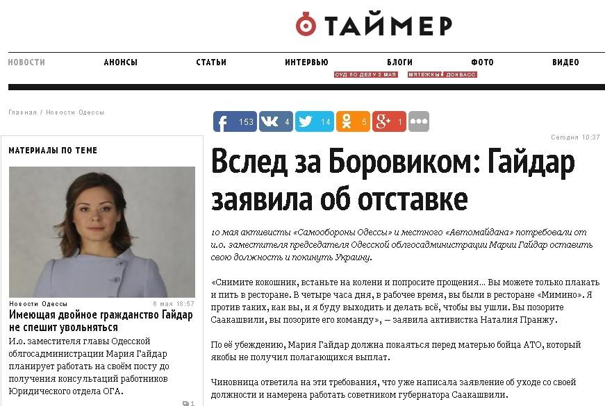 Украинские СМИ сообщили об уходе Марии Гайдар с поста заместителя Саакашвили