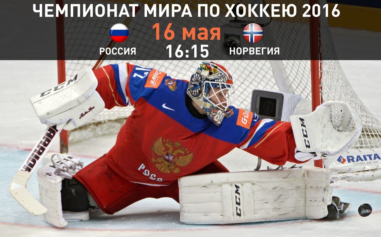 Начался матч чемпионата мира по хоккею между сборными России и Норвегии