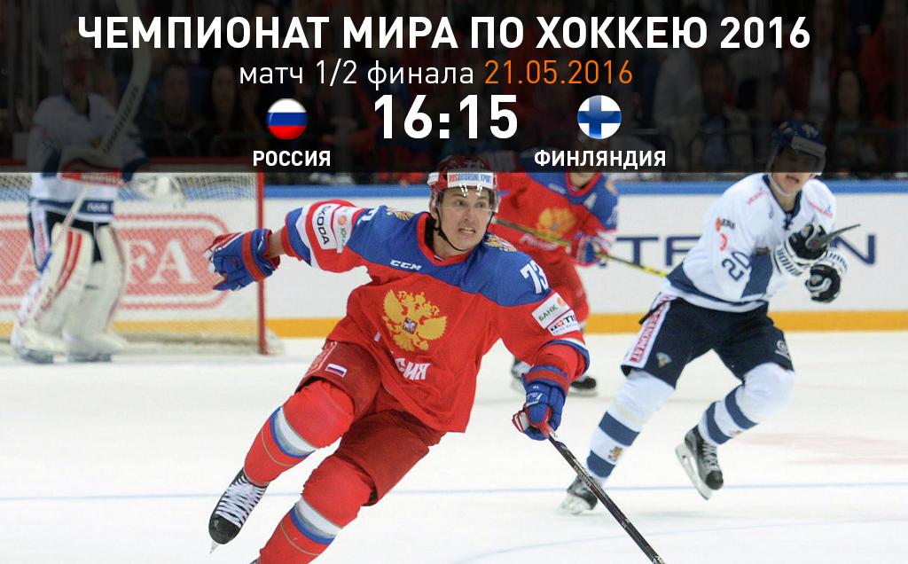 Сегодня Россия встретится с Финляндией в полуфинале чемпионата мира по хоккею