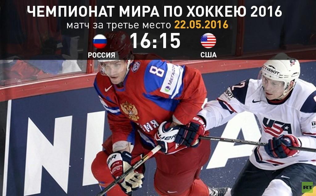 Стартовалматч чемпионата мира по хоккею между сборными России и США