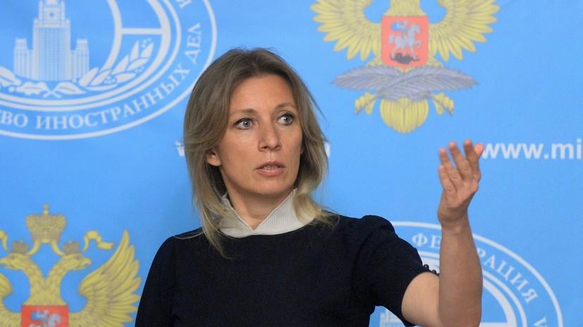 Мария Захарова прокомментировала заявление Макфола о необходимости «обуздать Россию»