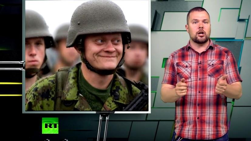 Рядовой пехотинец НАТО не знает, где находится Эстония, и чем Литва отличается от Латвии