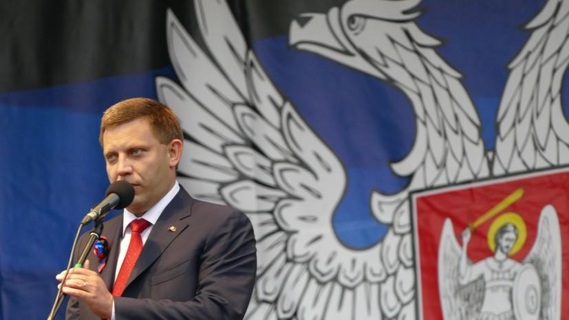 Александр Захарченко рассказал, как в ДНР предотвратили покушение на Савченко
