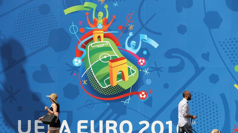 Евро-2016. Скучно не будет